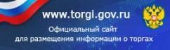Официальный сайт РФ для размещения информации о проведении торгов - http://torgi.gov.ru/