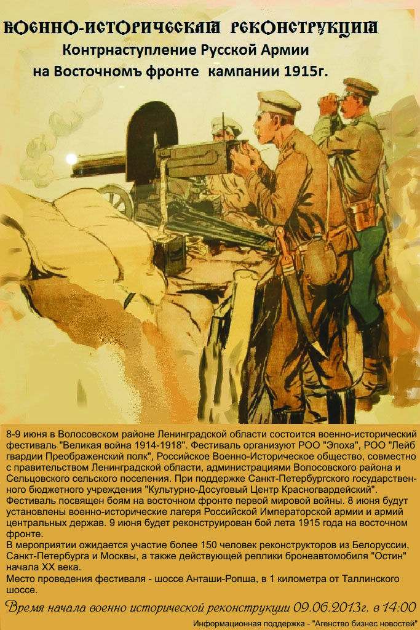 plakat_1915_PMV_seltso (1).jpg