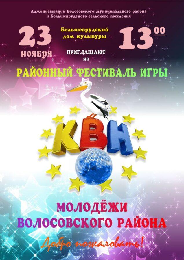 23 ноября 2014 г. в 13-00 Районный фестиваль игры КВН