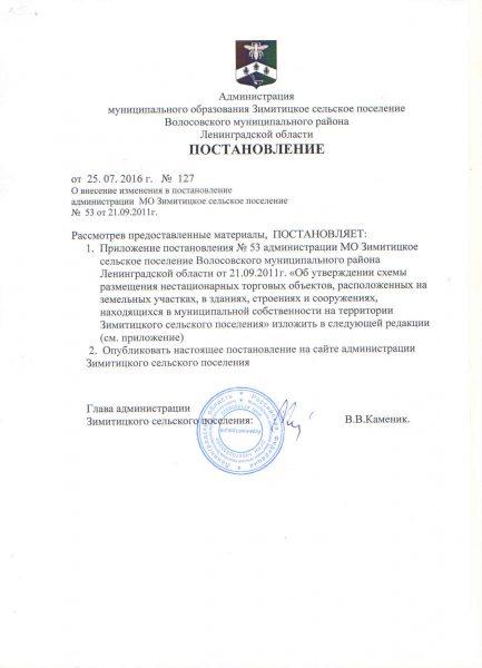 постановление № 127 от 25.07.2016 г