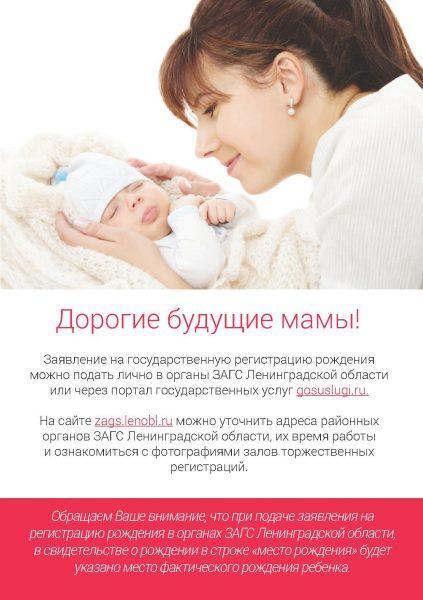 torzhestvennaya-registratsiya-rozhdeniya0001