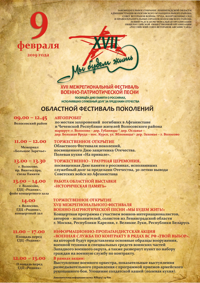 XVII межрегиональный фестиваль военно-патриотической песни
